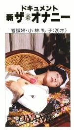 ドキュメント 新ザ・オナニーPart8 看護婦・小林礼子の場合
