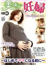 美味しい妊婦 ~はじめてママになる前に~