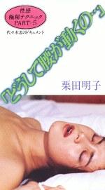 性感極秘テクニックPART-5 「どうして腰が動くの・・・」 栗田明子
