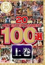 創立20周年 HOT ENTERTAINMENT 100選 8時間 コンプリート1