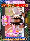 純愛☆妹アイドル「マシュマロ3D」のプライベートせっくす3連発♪アイドルだってエッチしたいよ!