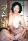 中出し近親相姦 夜のお母さん 我が家の24時 滝川峰子