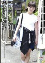 未成年(五三三)部活少女 校外射精 01