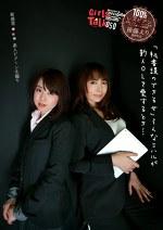 新感覚★★★ 素人ビア~ン生撮り 「秘書課のできる女」そんなミハルが新人OLを愛するとき・・・
