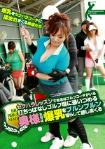 セクハラレッスンで有名なゴルフコーチがいる打ちっぱなしゴルフ場に通いつめる奥様たちは爆乳をブルンブルン揺らして感じまくる