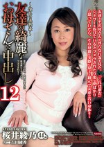 友達の綺麗なお母さんに中出し12 桜井綾乃