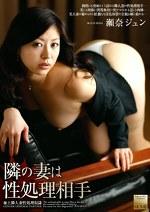 隣の妻は性処理相手 瀬奈ジュン