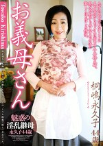 お義母さん 桐嶋永久子 四十四歳