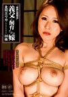 『緊縛近親相姦』 義父に飼育される嫁 覗き魔嫉妬縄遊戯 北川エリカ 30歳