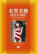 有賀美穂 HISTORY