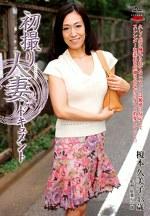 初撮り人妻ドキュメント 榎本久美子 四十三歳