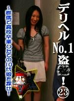 デリヘルNo.1盗○!(23)~群馬で高校卒業したての10代娘を探せ!