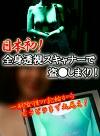 日本初!全身透視スキャナーで盗●しまくり!一般女性の乳輪からビラビラまで丸見え!