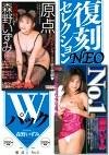 復刻セレクションNEO Wパック 原点 & No.1 森野いずみ