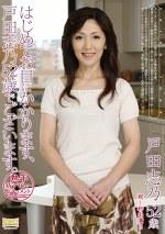 熟年AVデビュードキュメント はじめてお目にかかります、戸田志乃52歳でございます。