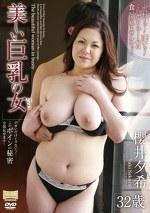 美しい巨乳の女(ひと) 櫻井夕希