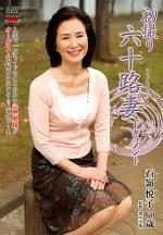 初撮り六十路妻ドキュメント 石嶺悦子 六十歳