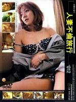 密着生撮り 人妻不倫旅行 #012