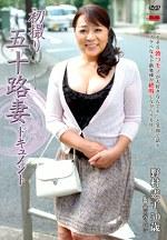 初撮り五十路妻ドキュメント 野村憲子 五十歳