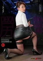 DEKA尻 転落の美熟女捜査官 西城玲華