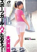 スポーツガールとハメたおそう! 大沢美加