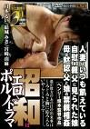 ヘンリー塚本 昭和はエロきポルノドラマ・人妻はいつも飢えている・自慰を親父に見られた娘・母は黙認・父と娘の禁親相姦
