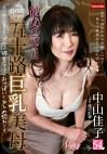 彼女のママは五十路巨乳美母 中山佳子54歳