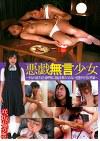 悪戯無言少女 咲坂花恋(18) ~少女の流す涙と過呼吸に勃起を抑えられない変態中年男の性癖~