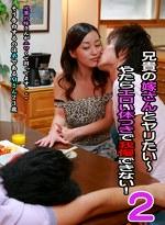 兄貴の嫁さんとヤリたい(2)~やたらエロい体つきで我慢できない!