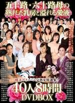 五十路・六十路母の熟れた乳房と溢れる愛液40人 8時間