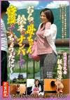 おらの母ちゃんを松本でナンパして寝盗ってちょうだに~ 信州の巨乳妻 飯島陽子