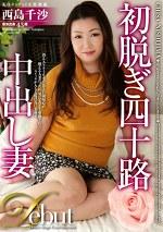 初脱ぎ四十路中出し妻 西島千紗 東京出身43歳