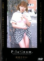 P-latinum. 萩原さやか