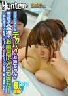 エロマンガみたいなデカパイのお姉ちゃんが酔っ払って全裸でお風呂に入ってきた!しかもオッパイを押し付けてくるもんだから当然、僕は勃起して・・・