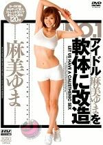 NO.1アイドル麻美ゆまを軟体に改造