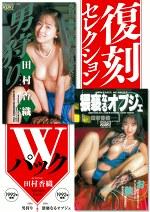 復刻セレクション Wパック 男狩り & 猥褻なるオブジェ 田村香織