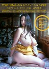 素人四畳半 166 人妻 アンジェラ・ホワイト 29歳 神田川爆乳ホルスタイン・ポルノ劇場