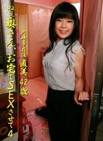 ねぇ奥さん、お宅でSEXさせて(4)~川崎市在住・直美(42歳)