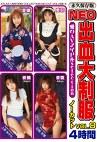 NEO出血大制服ノーカット Vol.8