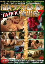 最新ラブホ隠し撮り TABOO流出愛 7