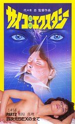サイコ催眠エクスタシー PART2 四次元SEXの全て 相原真理