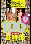 S級素人100人 8時間 超豪華スペシャル part9