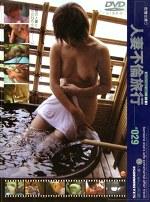 密着生撮り 人妻不倫旅行 #029