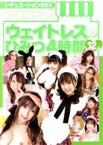 シチュエーションSEX エロヌキ☆ウェイトレスのひみつ4時間