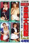 NEO出血大制服ノーカット Vol.14