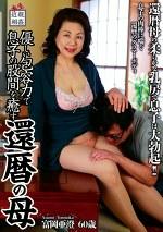 近親相姦 還暦の母 優しい包容力で息子の股間を癒す 富岡亜澄 六十歳