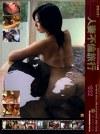 密着生撮り 人妻不倫旅行 #032