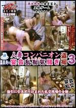 温泉街の人妻コンパニオン 宴会乱痴気騒ぎ盗撮3