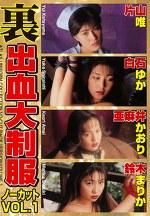 裏 出血大制服 ノーカット Vol.1