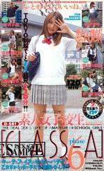 素人女子校生[CLASS-A]phase 6